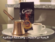 Carioca Cafe Commercial